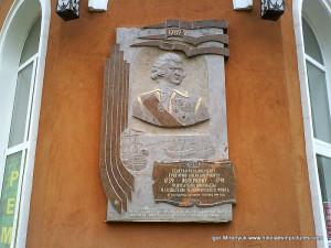 Мемориальная доска Потёмкину