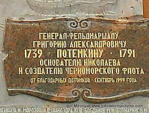 Об основателе города Николаев - Потёмкине.